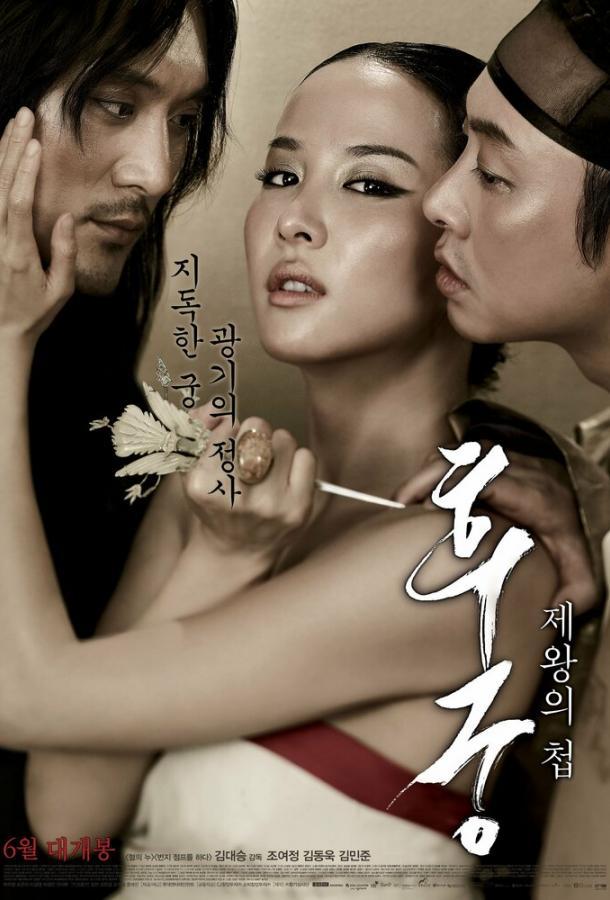 Наложница фильм (2012)