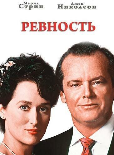 Ревность (1986)