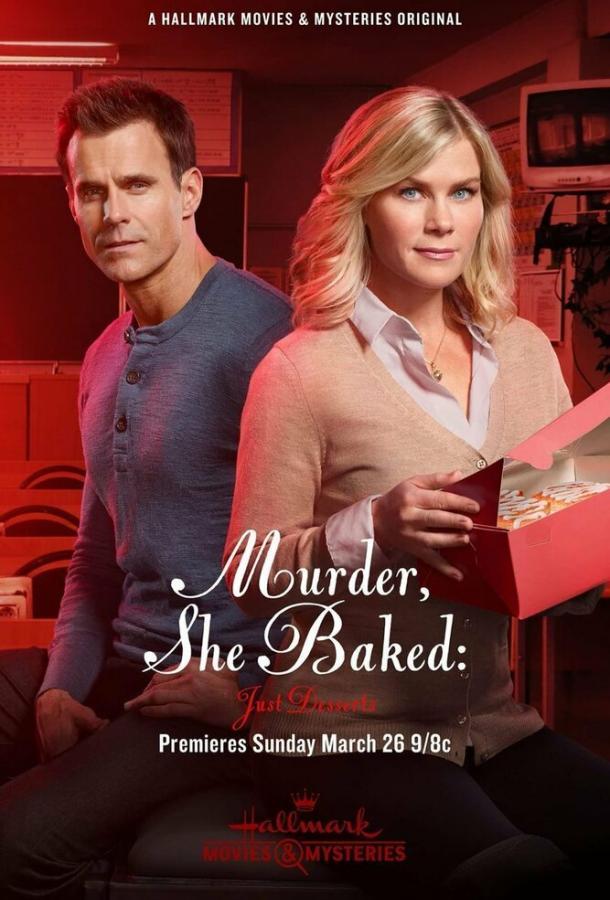 Она испекла убийство: Просто десерты (2017)