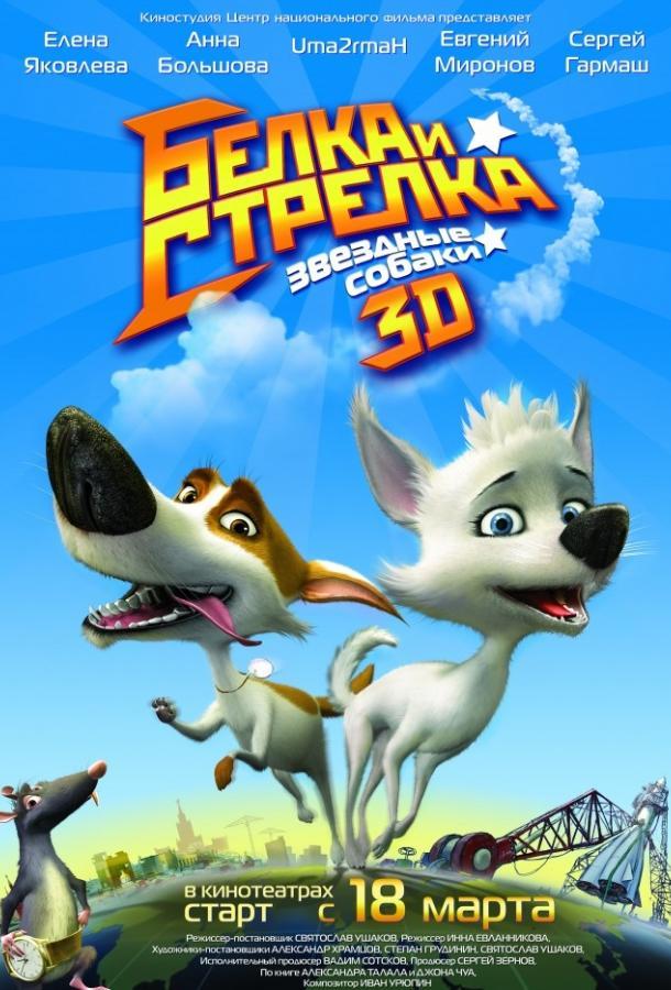 Звёздные собаки: Белка и Стрелка мультфильм (2010)