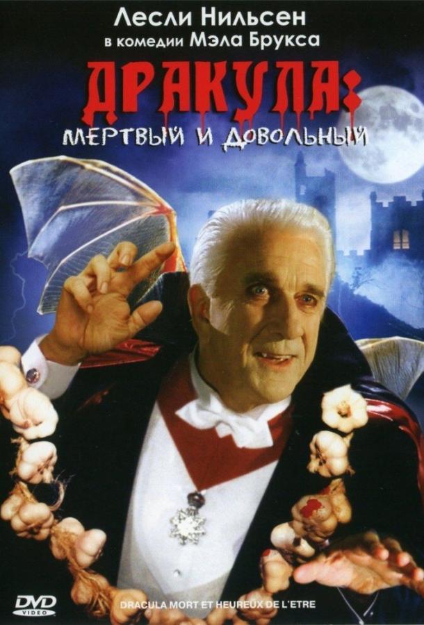 Дракула: Мёртвый и довольный / Dracula: Dead and Loving It (1995)