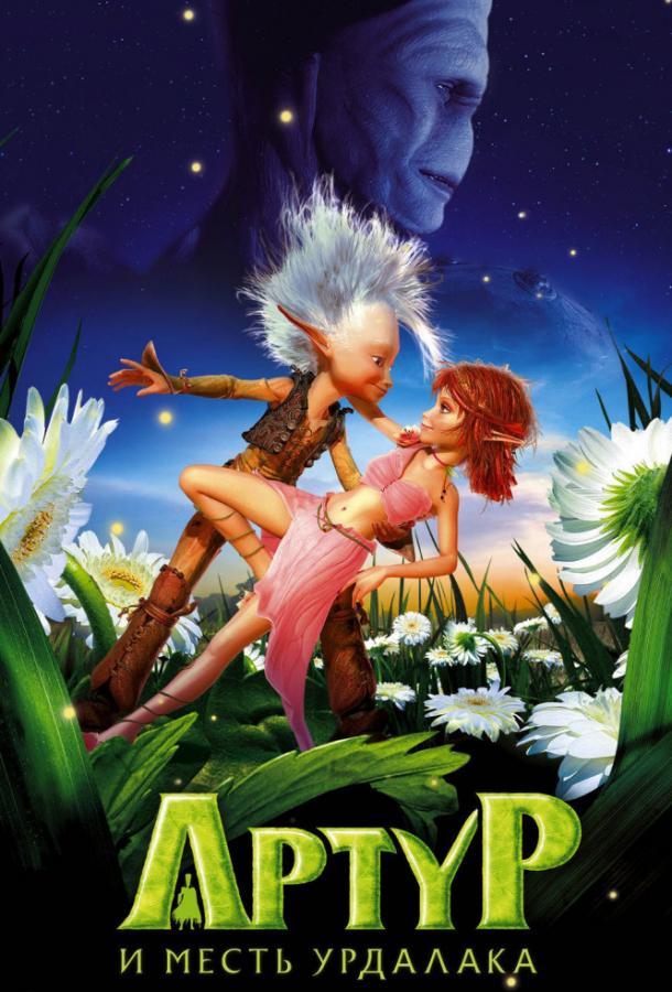 Артур и месть Урдалака мультфильм (2009)