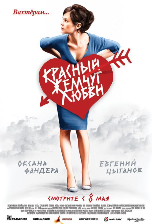 Красный жемчуг любви фильм (2008)