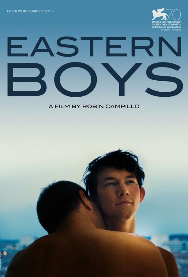 Мальчики с Востока (2012)