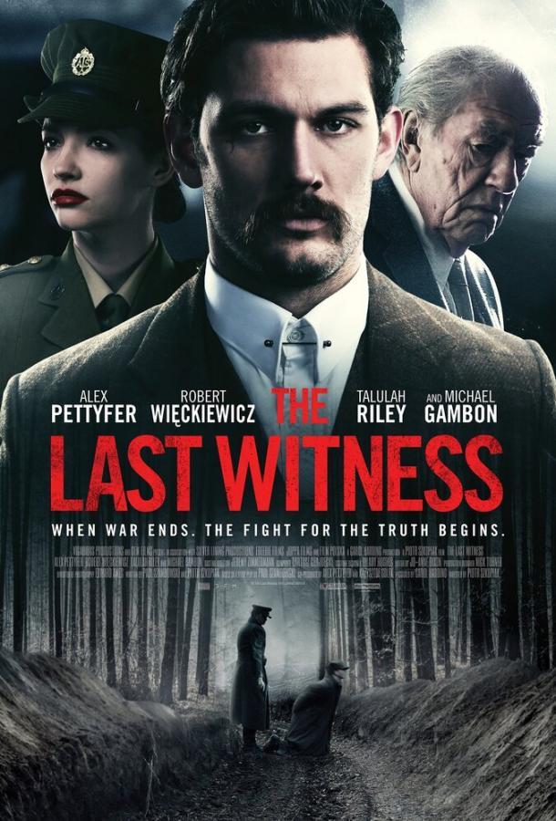 Последний свидетель