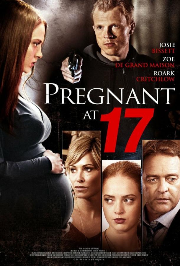 Беременна в семнадцать