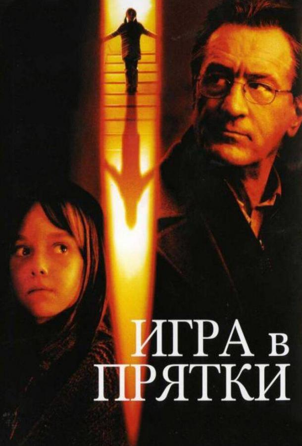 Игра в прятки фильм (2005)