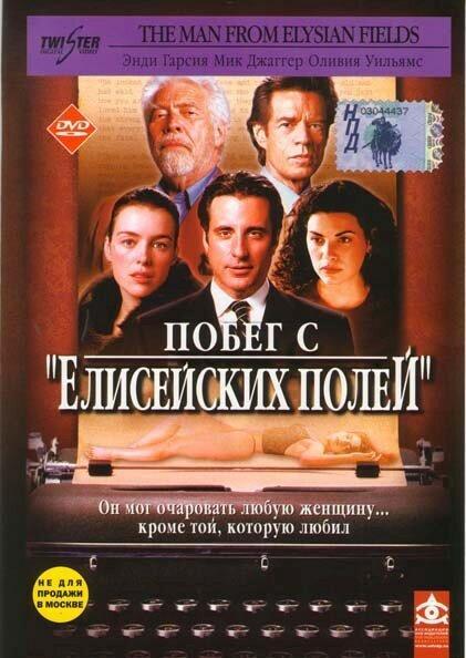 Побег с «Елисейских полей» (2001)