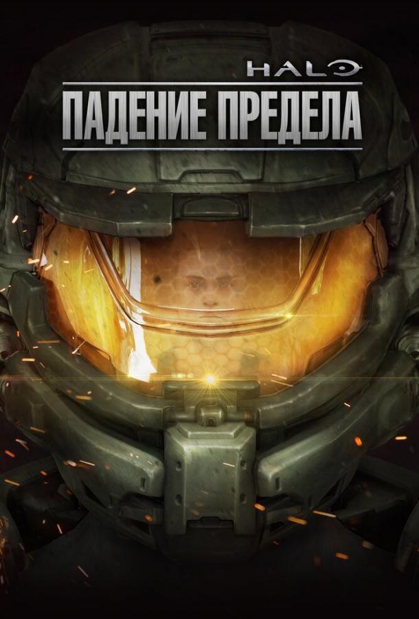 Halo: Падение предела