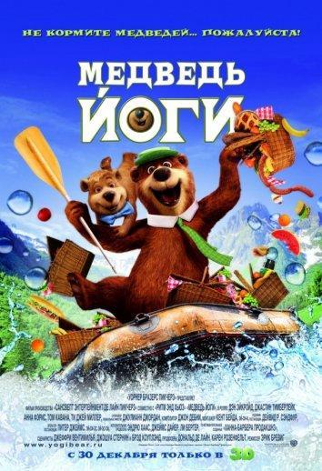 Медведь Йоги мультфильм (2010)