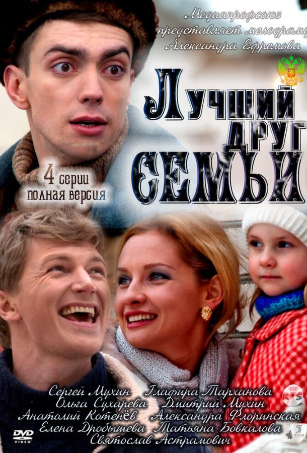 Лучший друг семьи сериал (2011)