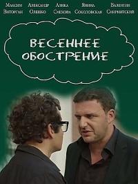 Весеннее обострение /  (2016) смотреть онлайн 1 сезон