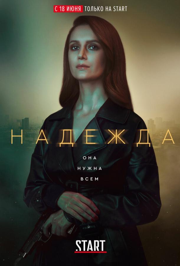 Сериал Надежда (2020) смотреть онлайн 1 сезон