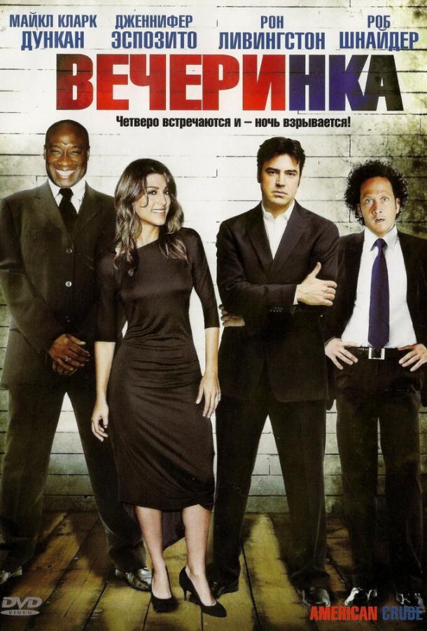 Вечеринка фильм (2007)