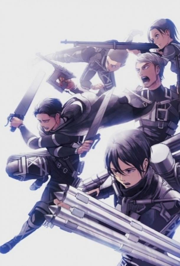 Вторжение Гигантов / Атака титанов