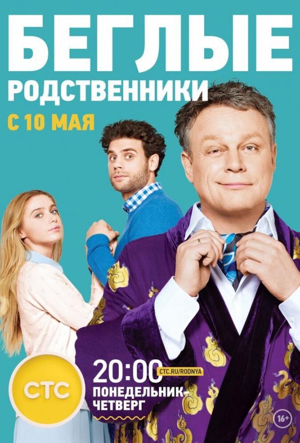 Беглые родственники сериал (2016)