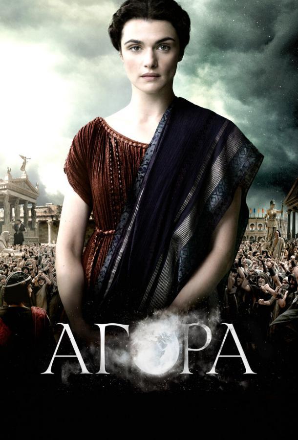 Агора фильм (2009)