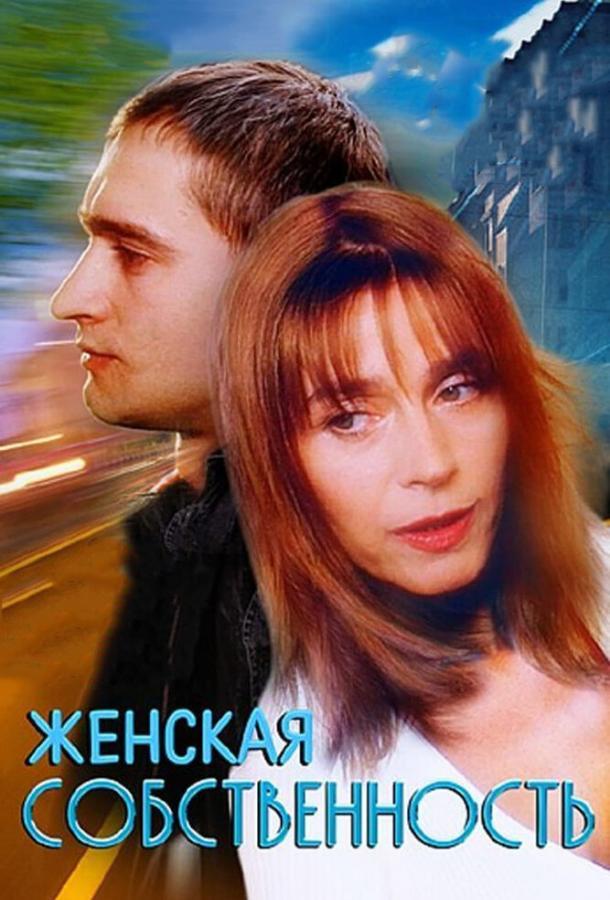 Женская собственность фильм (1998)