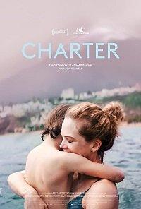 Чартер