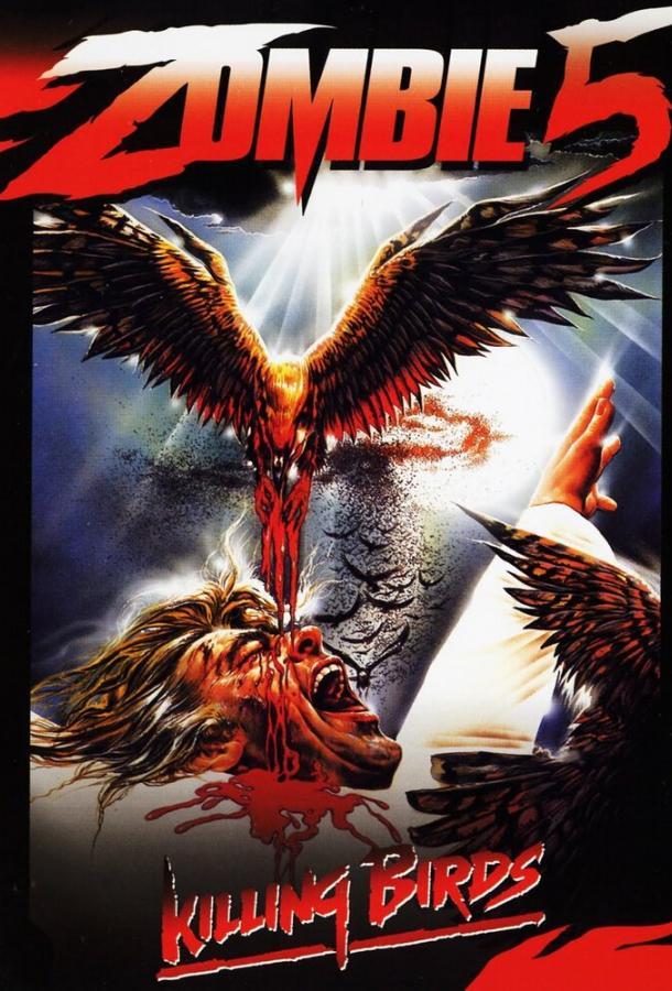 Зомби 5: Смертоносные птицы (1987)