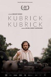 Кубрик о Кубрике / Kubrick by Kubrick 2020