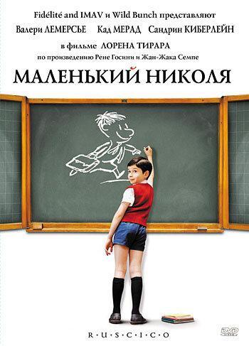 Маленький Николя (2009)