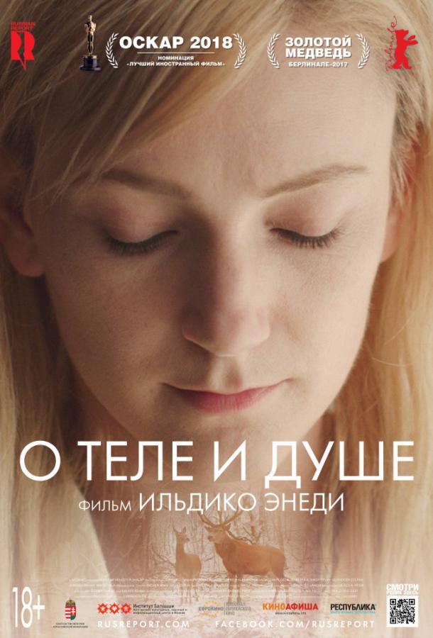 О теле и душе фильм (2017)