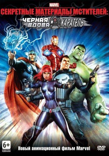 Секретные материалы Мстителей: Черная Вдова и Каратель (2014)