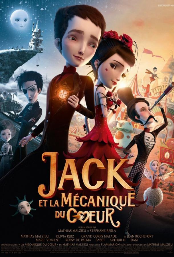 Джек и механическое сердце / Jack et la mécanique du coeur  2021