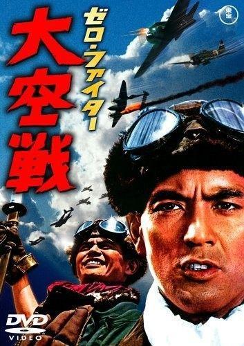 Истребители «Зеро»: Великое воздушное сражение