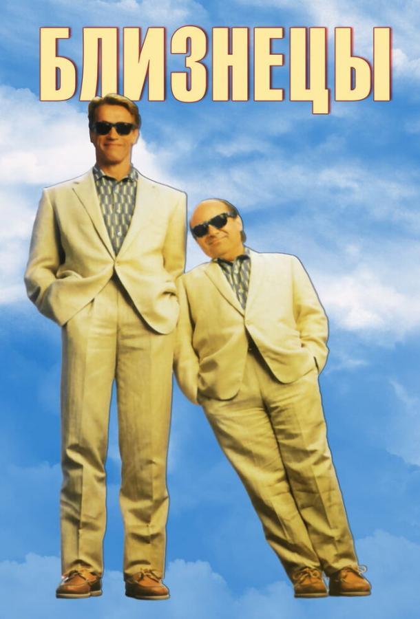 Близнецы фильм (1988)