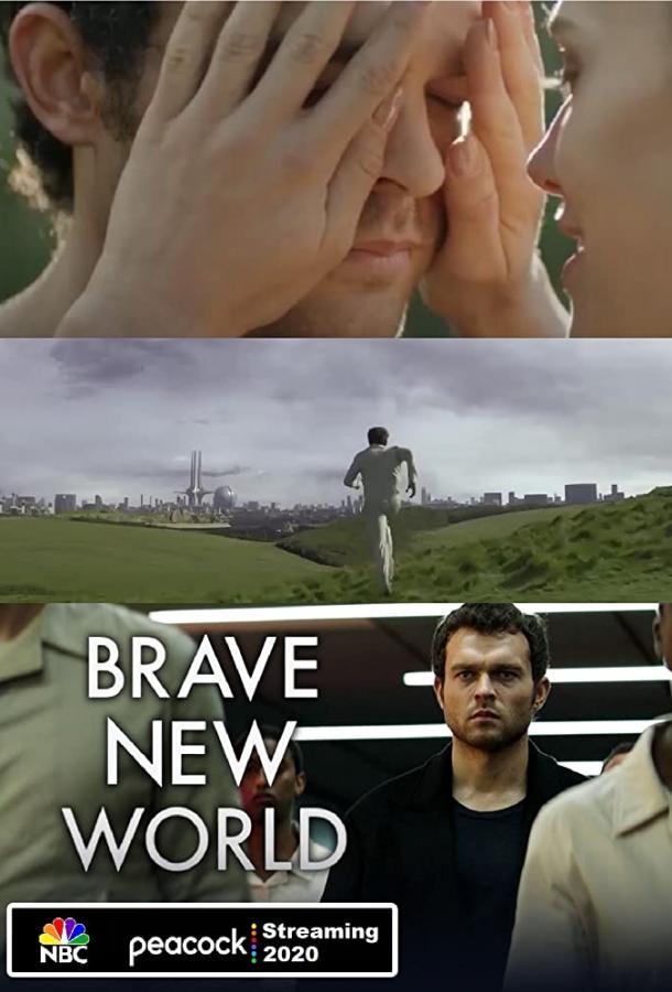 Дивный новый мир