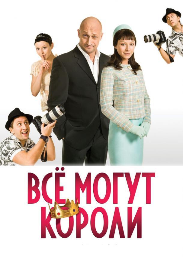 Всё могут короли фильм (2008)