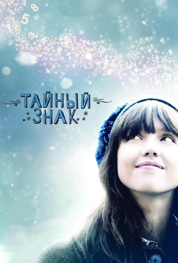 Тайный знак фильм (2010)