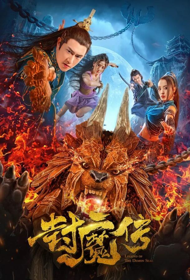 Легенда демонической печати / Feng mo chuan (2019)