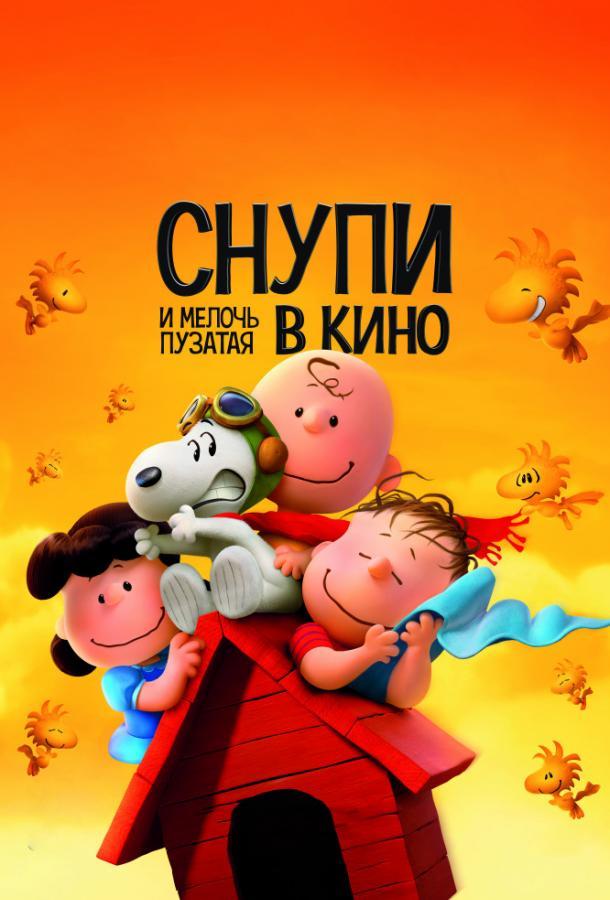 Снупи и мелочь пузатая в кино / The Peanuts Movie (2015)