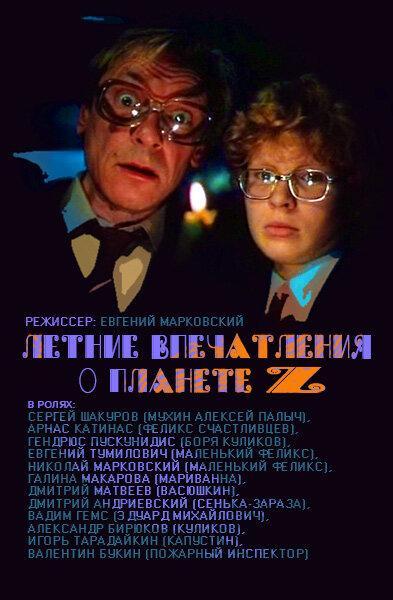 Летние впечатления о планетеZ (1986)