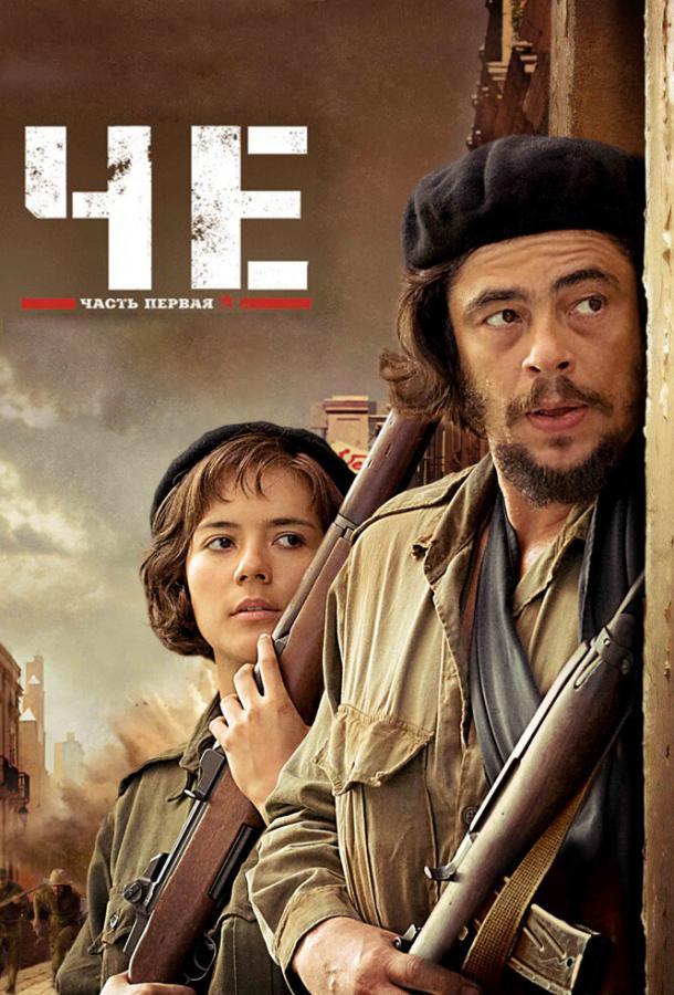 Че: Часть первая. Аргентинец фильм (2008)