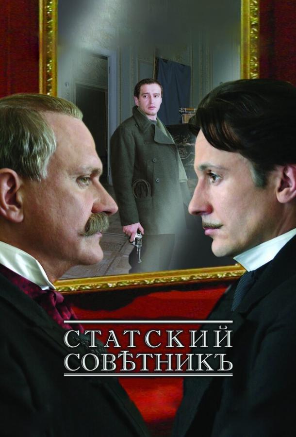 Статский советник фильм (2005)