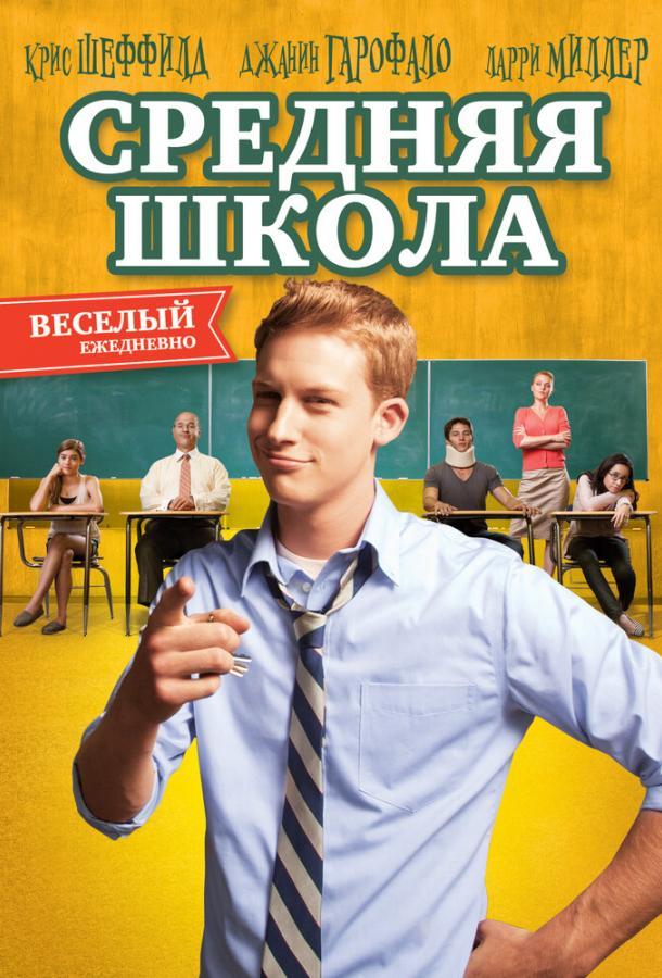 Средняя школа (2012)