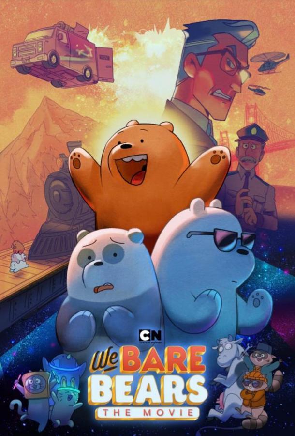 Вся правда о медведях: Фильм / We Bare Bears: The Movie 2020