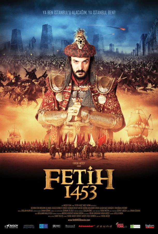 1453 Завоевание фильм (2012)