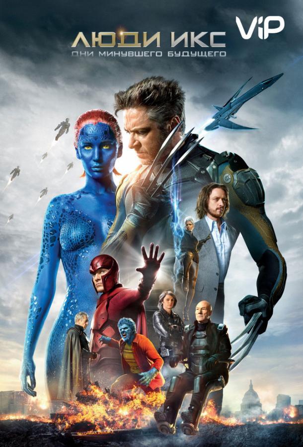Люди Икс: Дни минувшего будущего фильм (2014)