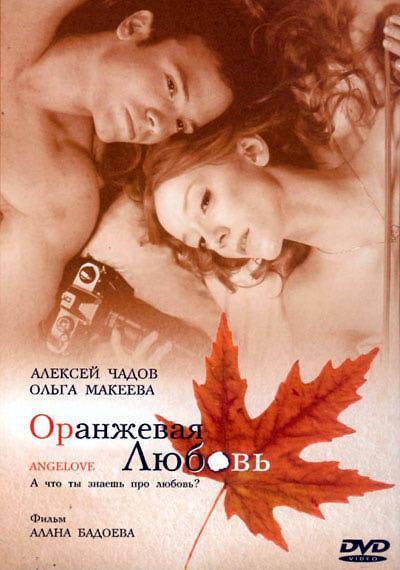 Оранжевая любовь фильм (2007)