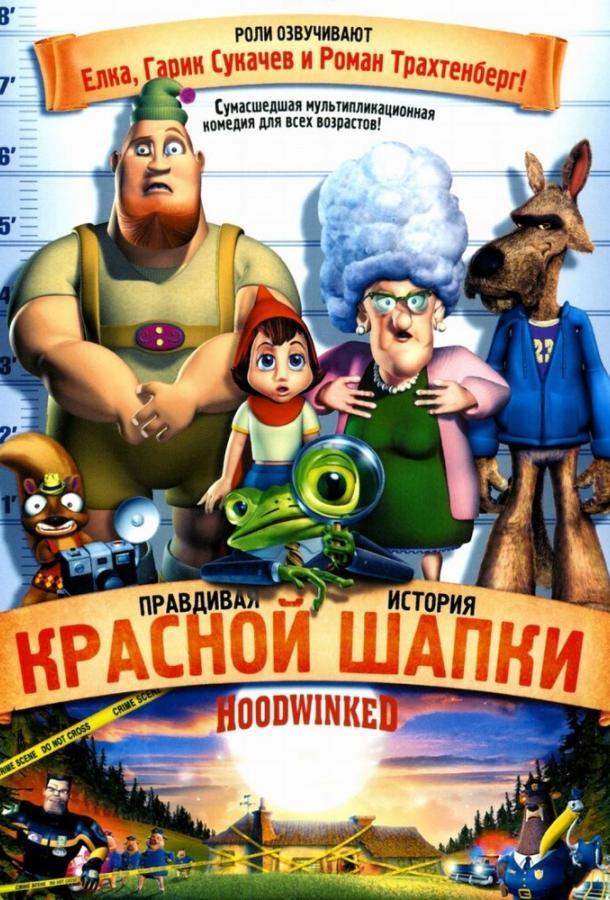 Правдивая история Красной Шапки / 2005