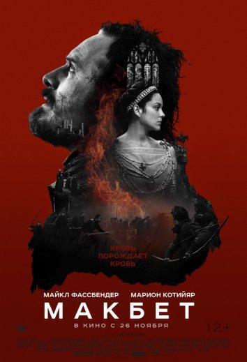 Макбет фильм (2015)
