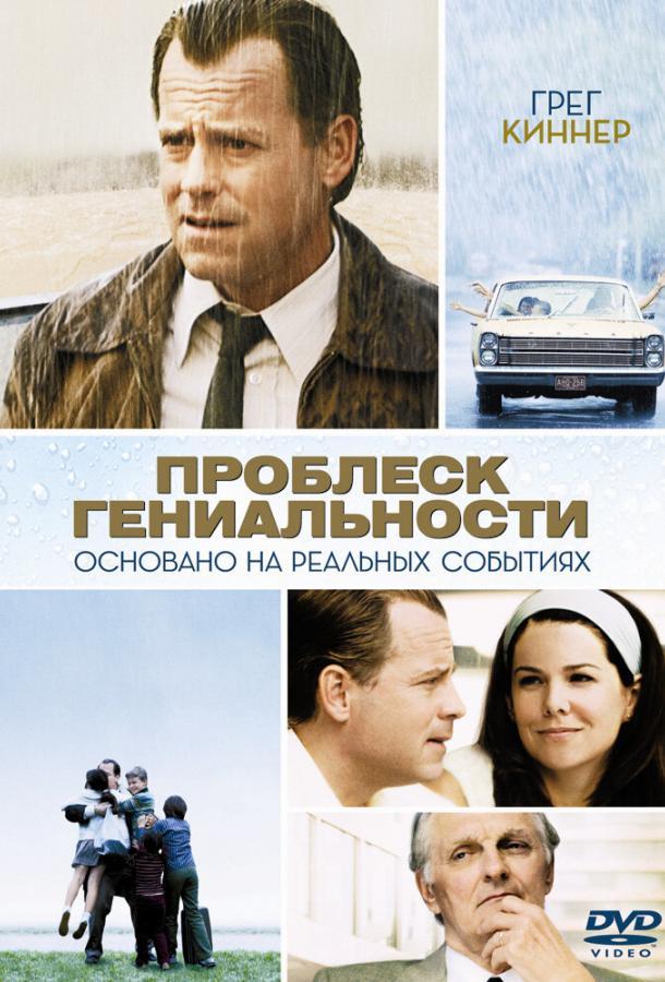 Проблеск гениальности фильм (2008)