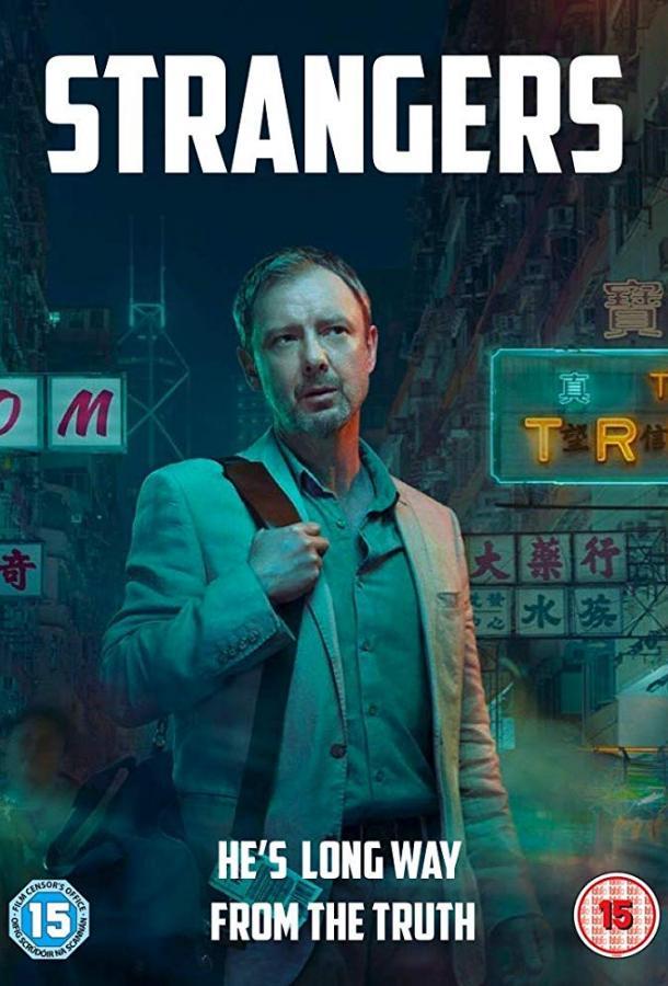 Незнакомцы (2018)