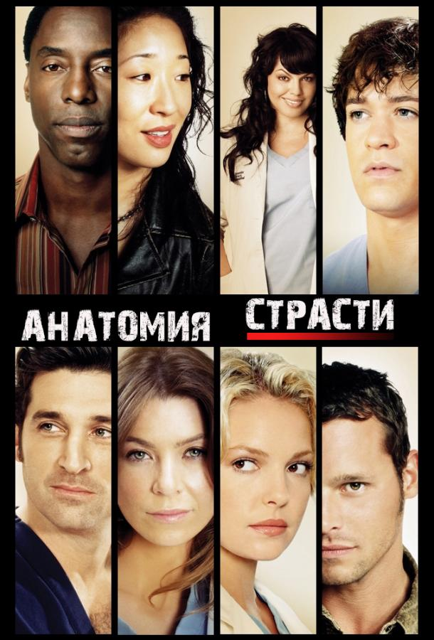 Анатомия страсти / Grey's Anatomy 2005