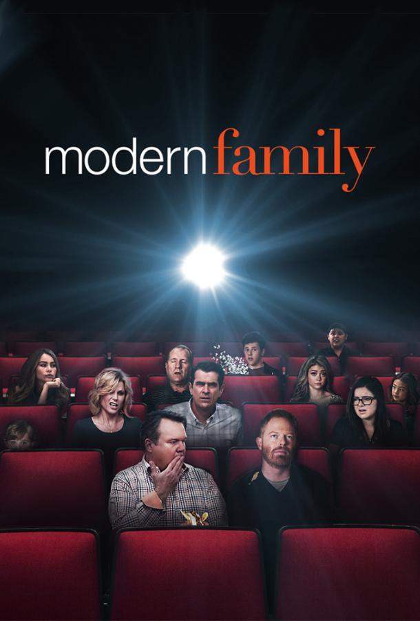 Американская семейка / 2009